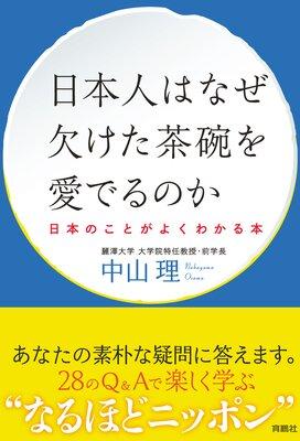 日本人はなぜ欠けた茶碗を愛でるのか ──日本のことがよくわかる本──