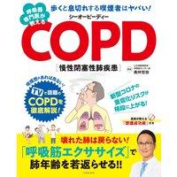 呼吸器専門医が教えるCOPD