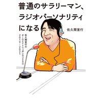 普通のサラリーマン、ラジオパーソナリティになる〜佐久間宣行のオールナイトニッポン0(ZERO)2019−2021〜