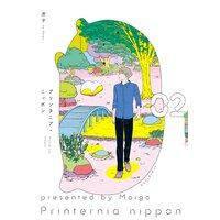 プリンタニア・ニッポン 2【電子限定特典付き】