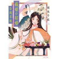 織姫の結婚〜染殿草紙〜
