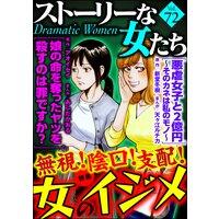 ストーリーな女たち Vol.72 無視! 陰口! 支配! 女のイジメ