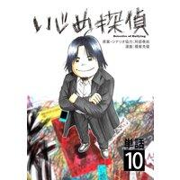 いじめ探偵【単話】 10
