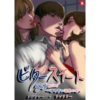 【フルカラー】ビタースイート 〜ほろ苦い誘惑の味〜3巻