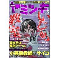 COMIC ヤミツキ Vol.5
