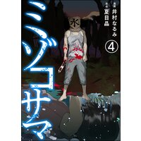 ミゾコサマ(分冊版) 【第4話】
