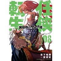 任侠転生‐異世界のヤクザ姫‐ 6