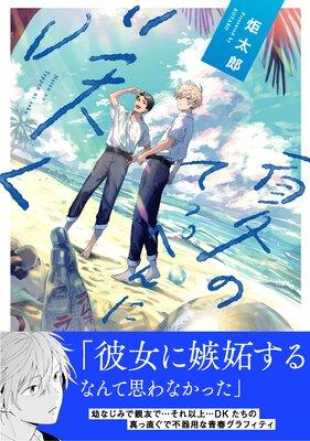 【電子限定特典付】夏のてっぺんに咲く