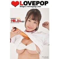 LOVEPOP デラックス 夕美しおん 001