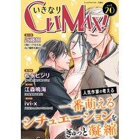 いきなりCLIMAX!Vol.20