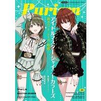 Purizm(プリズム) Vol.5 [巻頭特集]アイドルマスター シャイニーカラーズ[雑誌]