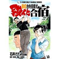 石井さだよしゴルフ漫画シリーズ 80台を目指す強化合宿