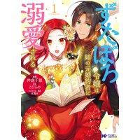 ずたぼろ令嬢は姉の元婚約者に溺愛される(コミック) 分冊版 8