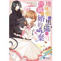 地味姫と黒猫の、円満な婚約破棄(コミック) 分冊版