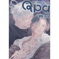 Qpa vol.117〜キュン