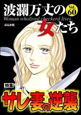 波瀾万丈の女たち Vol.60 サレ妻の逆襲