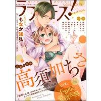 ラブキス!more Vol.23