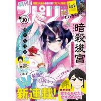 月刊!スピリッツ 2021年10月号(2021年8月27日発売号)