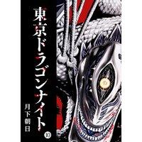 東京ドラゴンナイト(10)