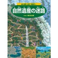 自然遺産の迷路 〜屋久島発 世界一周旅行へ〜