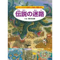 伝説の迷路 〜ヤマタノオロチの世界から神話と物語の旅へ〜