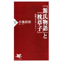 『源氏物語』と『枕草子』 謎解き平安ミステリー