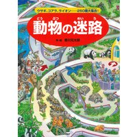動物の迷路 〜ウサギ、コアラ、ライオン……250種大集合!〜