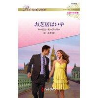 お芝居はいや ハーレクイン・ロマンス〜伝説の名作選〜