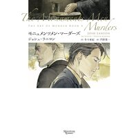 殺しのアート(4) モニュメンツメン・マーダーズ