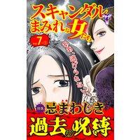 スキャンダルまみれな女たち【合冊版】Vol.7−1