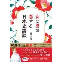 女と男の恋する日本史講談