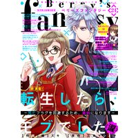 Berry's Fantasy vol.24