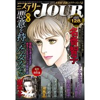 JOUR 2021年10月増刊号『ミステリーJOUR』