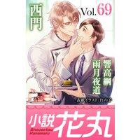 小説花丸 Vol.69