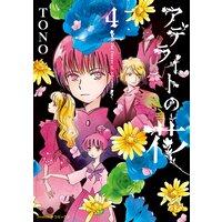 アデライトの花(4)