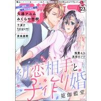 禁断Lovers Vol.123