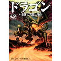 ドラゴン 〜世界の真龍大全〜