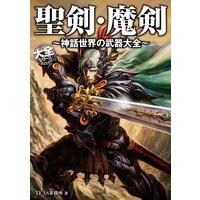 聖剣・魔剣〜神話世界の武器大全〜