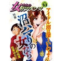女たちのサスペンス vol.60 沼ハマりの女たち