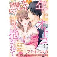 禁断の恋 ヒミツの関係 vol.121