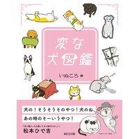 変な犬図鑑 (電子版限定特典付き)