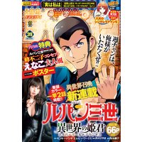 週刊少年チャンピオン2021年39号