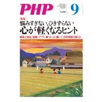 月刊誌PHP 2021年9月号