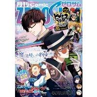 Comic ZERO−SUM (コミック ゼロサム) 2021年10月号