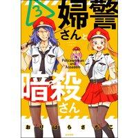 婦警さんと暗殺さん (3) 【かきおろし漫画付】