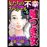 女たちの不幸スペシャル Vol.6