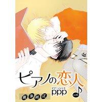 花丸漫画 ピアノの恋人 ppp 第1話