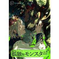 【秒で分かるBL】孤独なモンスター vol.8