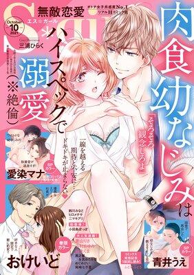 無敵恋愛S*girl 2021年10月号