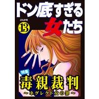 ドン底すぎる女たち Vol.13 毒親裁判 〜ネグレクト女の罪〜
